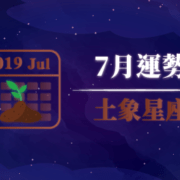 201907earthhoroscopes