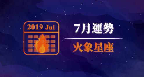 201907firehoroscopes