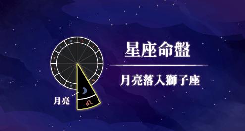 moon_leo