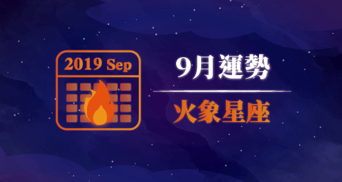 201909firehoroscopes