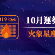 201910firehoroscopes