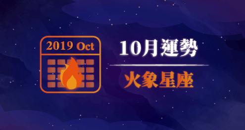 201910firehoroscopes