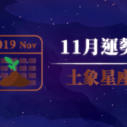 201911earthhoroscopes