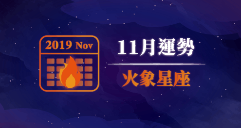201911firehoroscopes