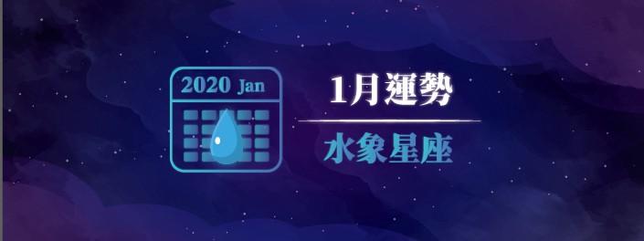 202001waterhoroscopes