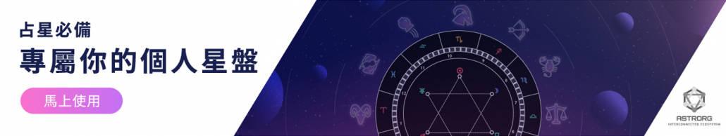 2020年02月份土象星座運勢 1