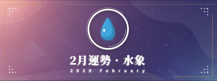 202002waterhoroscopes