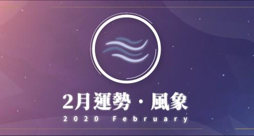 202002airhoroscopes