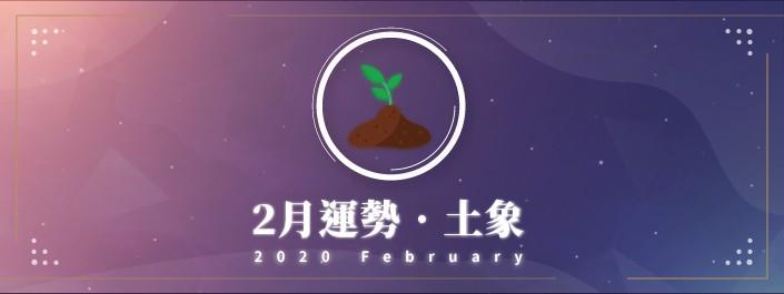 202002earthhoroscopes