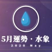 202005waterhoroscopes