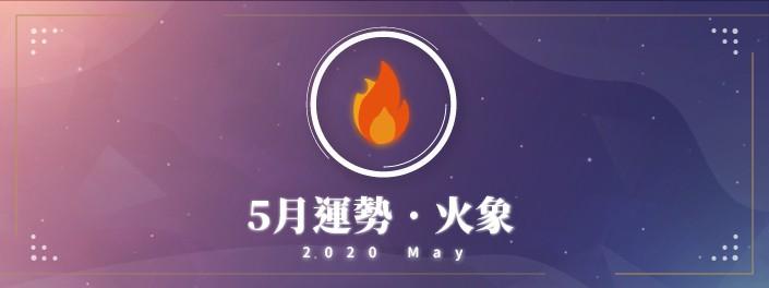 202005firehoroscopes