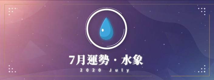 202007waterhoroscopes