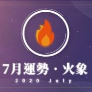 202007firehoroscopes