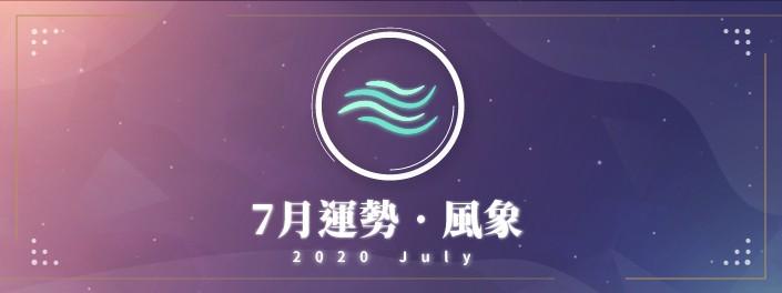 202007airhoroscopes