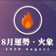 202008firehoroscopes