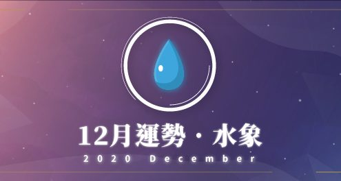 202012waterhoroscope