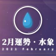 202102waterhoroscope